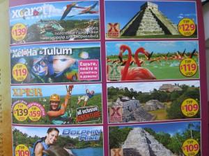 Экскурсии на Юкатане, Канкун