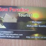 адрес тур-фирмы в Египте